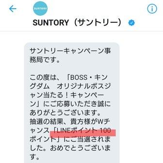プチ当選報告☆