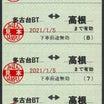 JRバス関東 東関東支店発行 普通回数券(A)