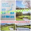 #DUNLOP #ゴルフ #カレンダー #いただきました !#ありがとうございます#神戸...の画像