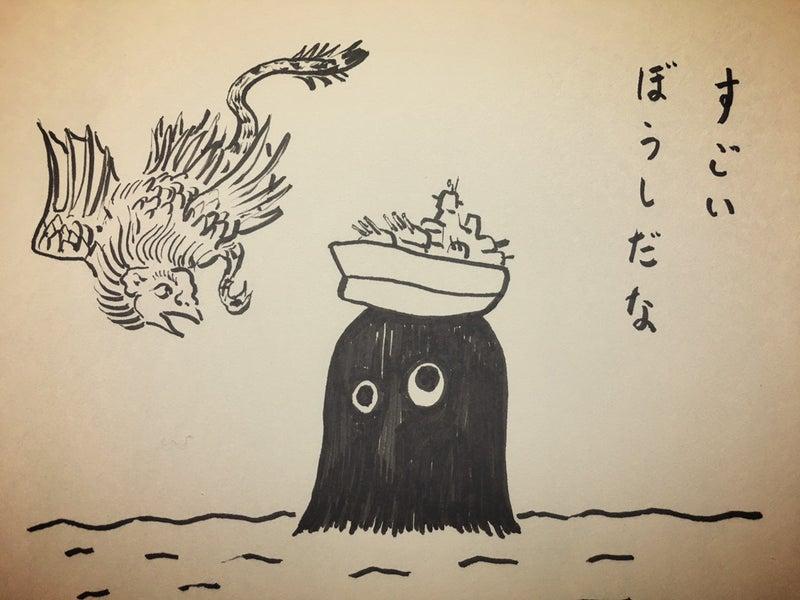 令和2年12月4日金曜日の物怪占い[今日は海軍記念日] | 日本物怪観光 ...