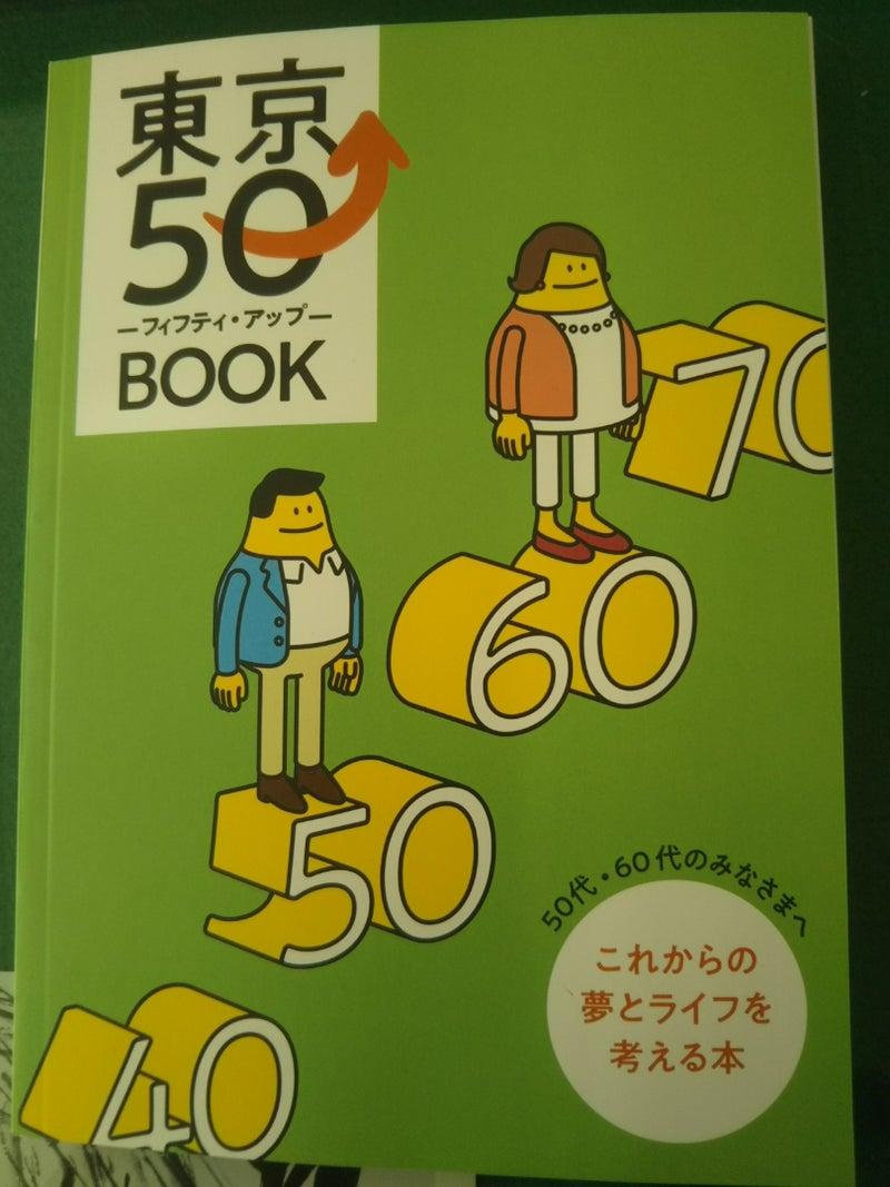 人生の後半期デザイン | ドーナツの穴の日誌(yukioninaiteのブログ)