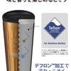 たとえば夏に使っていた水筒に熱い飲物を入れてはいけません!の画像