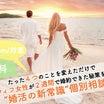 """""""婚活の新常識""""個別相談開催中 出会いがなくても  2週間で成婚できた秘策を一挙に公開"""