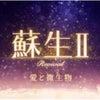 持続可能な世界へ!~映画『蘇生Ⅱ』視聴&パンフレット付き!~銀行振込対応の画像