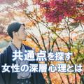 恋愛のプロ【としお兄ちゃん】があなたのお悩みを男目線からズバッと解決!!