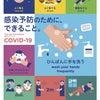 新型コロナ感染予防のお願いの画像