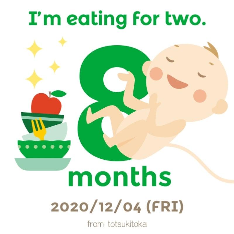 ヶ月 悪い 気持ち 8 妊娠