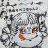 鬼滅のペコちゃん10:下弦の伍・累の画像