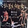 第78回全国舞踊コンクール!!の画像