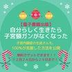 12月24日無料でゲット!佐知サンタからのプレゼント❤︎