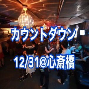 12/31★心斎橋カウントダウンパーティ★大阪街コン恋活婚活交流会の画像