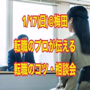 1/17(日)転職業界25年のプロが語る転職のコツ&相談会の画像