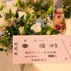 【披露宴レポ】#12  ゆりかごから墓場まで!?