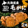 【新商品】毛蟹 北海道産 2尾 約570g×2 厚岸 産地直送 ボイル済みの画像