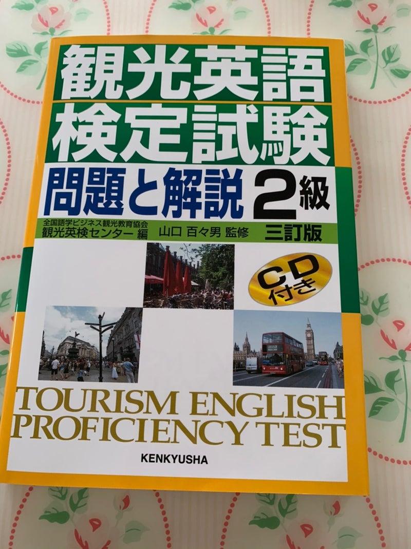 検定 観光 英語