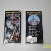 ノンタッチスティック ボタンに触れない感染対策 富山の鍵屋の画像