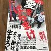 「愛をばらまけ ―大阪・西成、けったいな牧師とその信徒たち」(筑摩書房)の画像