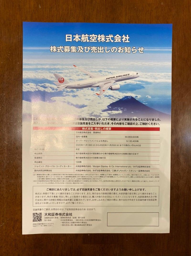 の 株 航空 日本 日本航空(JAL)の株価分析!業績悪化で株価が大きく下落!今後の不透明感も強い【9201】