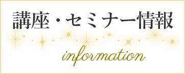 講座・セミナー情報問