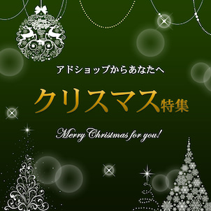 【クリスマスプレゼント決まりました?最大50%OFF!】スーパーSALEでお得に!の画像