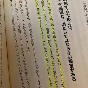 血活CHIKATSUのすすめ メディアにない真の情報の在処の話の画像