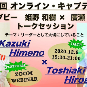 【イベント告知】12/9(水)姫野和樹さんとのオンライントークセッション(キャプテン塾)の画像