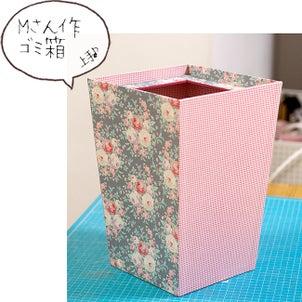 [通学]床置きのゴミ箱♪[上級]の画像