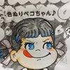 鬼滅のペコちゃん11:神崎アオイの画像