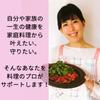 家庭料理サポート一覧!「自分と家族の一生の健康を叶えて守る家庭料理」を作りたいあなたへ!の画像