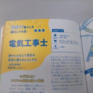 なんとっ!『手に職図鑑』に掲載されました!の画像