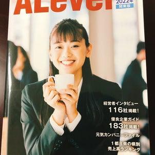 東京商工リサーチ社の優良企業ガイド「ALevel(エラベル)」に3年連続で弊社が掲載されました!の画像