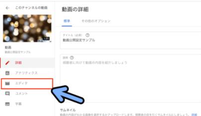 Youtube 動画 エディタ