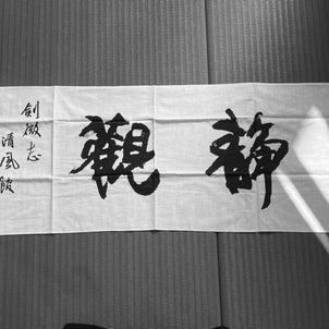 剣道五段審査合格しました。の画像