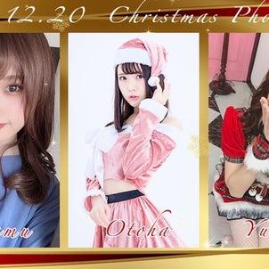 【予約受付中】12/20(日)クリスマス団体撮影会@大阪の画像