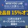 【WISEYOU LAB】年末大決算セールの画像