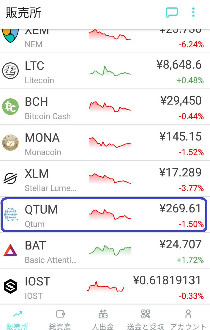 仮想 通貨 qtum
