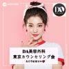 【DA美容外科】アフターコロナ東京カウンセリング会決定❣の画像
