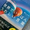 <個人的お知らせ>めしょんさん主宰 KOTOBAスクール 本日締め切りです!の画像