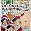 感謝祭Levantキャンペーンの画像
