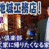 【よい地域工務店】はやく家に帰りたくなる家づくり!すまい倶楽部!福島県で秘密基地を提案する家づくの画像