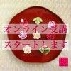 【オンライン受講可】つまみ細工和菓子講座は特典が盛りだくさんの画像