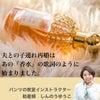 【香水】ステップファミリーの馴れ初めの画像
