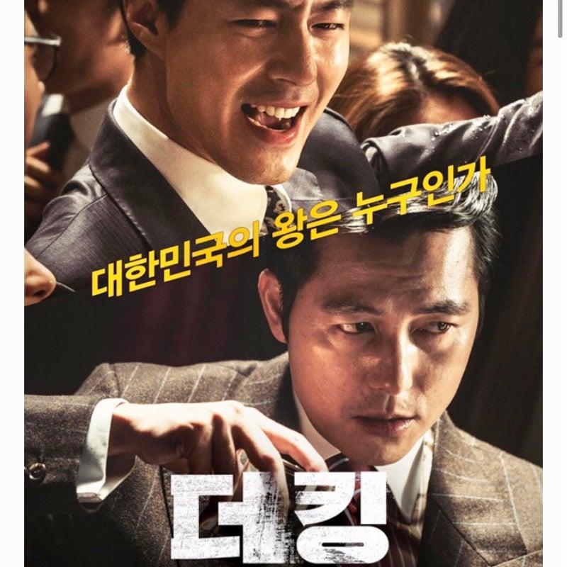 ザキング 韓国 映画