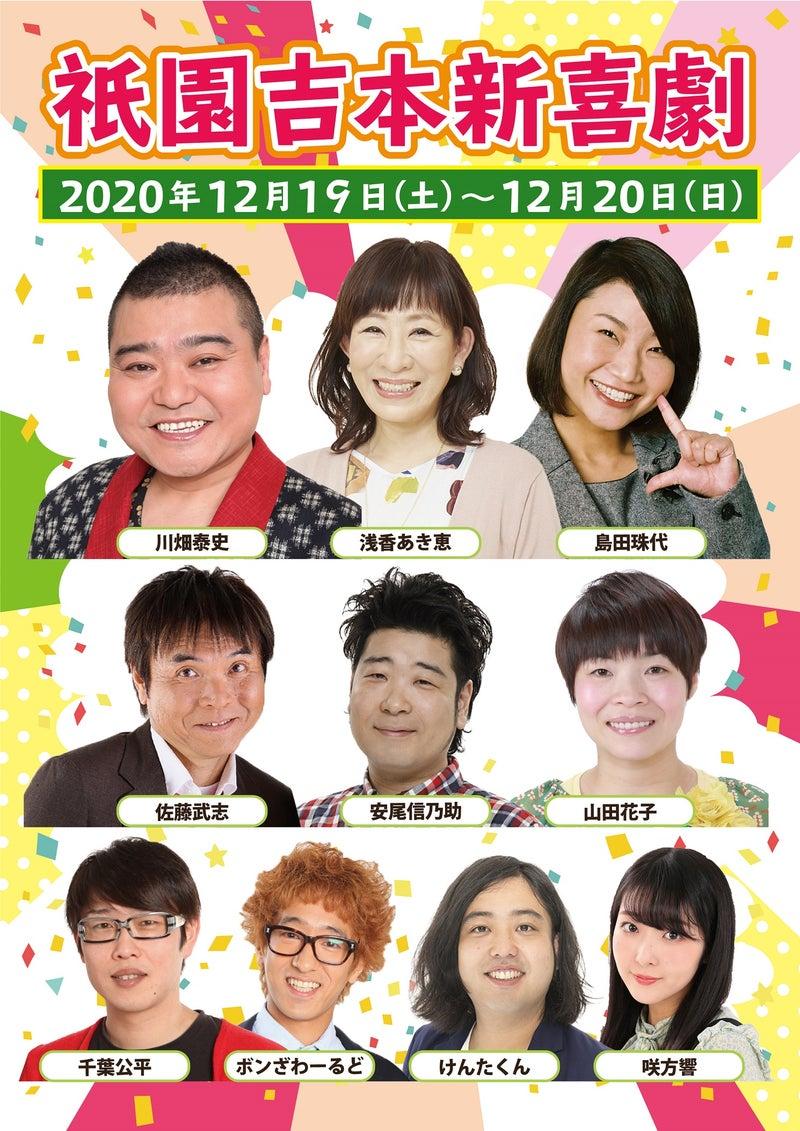 メンバー 新 喜劇 高橋靖子(吉本新喜劇)のマドンナがグラビアに挑戦!結婚はしている?