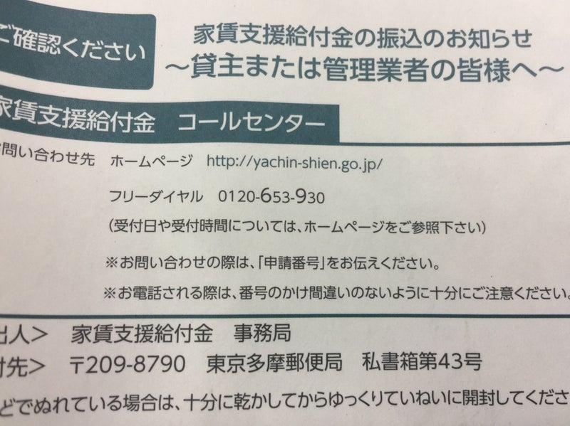 家賃 支援 給付 金 大阪
