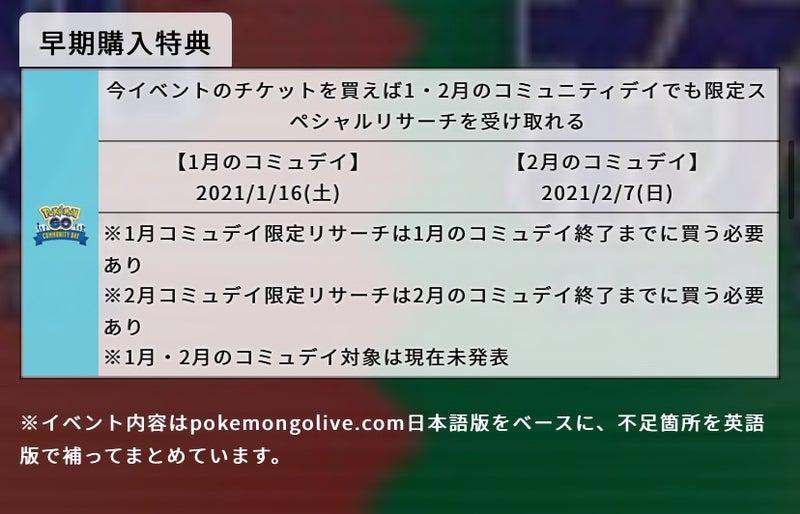 カントー ポケモン チケット go