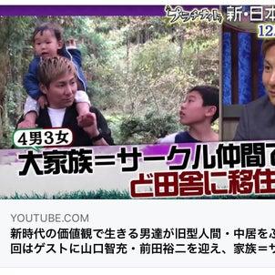 『新・日本男児と中居』にヒロくん登場の画像