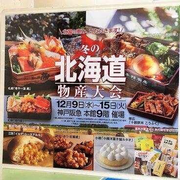 神戸 阪急 北海道 物産 展