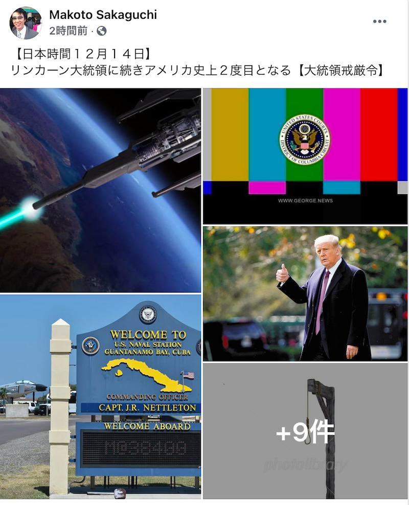 令 日本 戒厳