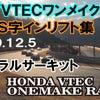 ホンダVTECワンメイクレースムービーとyoutubeアカウント変更のお知らせの画像